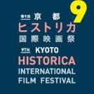 『第9回京都ヒストリカ国際映画祭』