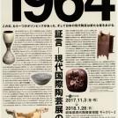 1964 証言ー現代国際陶芸展の衝撃