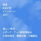 岐阜おおがきビエンナーレ2017 新しい時代 メディア・アート研究事始め