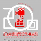 第20回京都国際学生映画祭