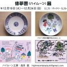 高月紘 俳夢雲・ハイムーン展(原画と陶器)