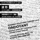 アンサンブル九条山コンサート vol.5 プレトークイベント