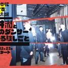 ゆるやかに振動する思想と劇場~筒井潤と4人のダンサーによる験(ため)しごと