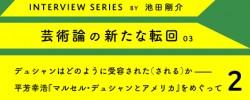芸術論の新たな転回 03 平芳幸浩(2)</br>デュシャンはどのように受容された(される)か――平芳幸浩『マルセル・デュシャンとアメリカ』をめぐって2</br>(Interview series by 池田剛介)