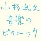 Kosugi Tkehisa:  A musical picnic