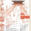 深澤孝史  五領アートプロジェクト「西国-よしあし-街道・蚤の市」