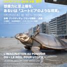 アイデア・ナイト2018 京都
