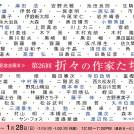 開廊30周年記念企画Ⅲ 第26回 折々の作家たち展