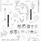 三原聡一郎/仲谷正史 「かじわらの触感地図をつくる#4|冬」