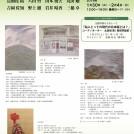 第2回 現代の日本画 -世代をつなぐ-