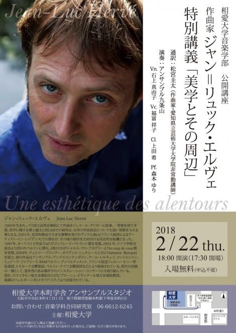 ジャン=リュック・エルヴェ氏 特別講義「美学とその周辺」
