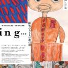 第14回滋賀県施設・学校合同企画展 ing… ~障害のある人の進行形~