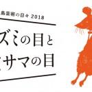 江之子島芸術の日々2018 「ネズミの目とカミサマの目」