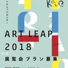 「ART LEAP 2018」展覧会プラン募集