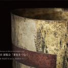 谷口史 展覧会「景色をつなぐ」