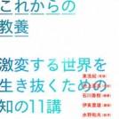 『これからの教養』刊行記念:浅田彰×千葉雅也×菅付雅信「これからの世界、これからの教養」