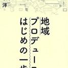 「荒野をゆく」シリーズvol.4|著書「地域プロデュース、はじめの一歩」出版記念|ゲスト・山納洋さん