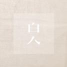 㒵 〜hakuha〜