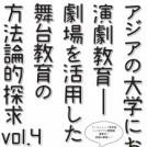 シンポジウム「アジアの大学における演劇教育――劇場を活用した舞台教育の方法論的探求」vol.4