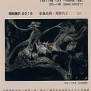 京都銅版画協会 ミニアチュール展
