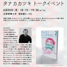 タナカカツキ トークイベント:京都精華大学50周年記念展「アスピレーションズ―8つの扉」 関連プログラム