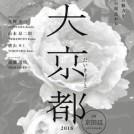 大京都 2018 in 京田辺