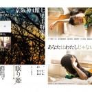 七里圭監督新作映画『あなたはわたしじゃない』関西公開
