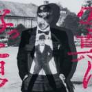 山田弘幸個展「写真になった男」