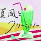 夏風とクリームソーダ
