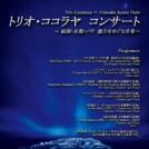 トリオ・ココラヤ コンサート  都市をめぐる音楽【京都公演】