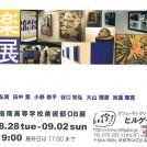 第26回 洛楽展(洛南高校美術部OB)