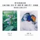 第7回 湫画会展(愛知芸大出身の作家)
