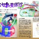 田島征三 個展 「キセキの美術館展 カラダのなか・キモチのおく」