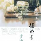 三原色を極める 青江健二 水彩画展
