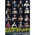 帰ってきた、春秋座サバイバーズ『 レジェンド・オブ・LIVE Ⅱ』