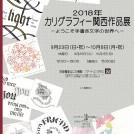 2018年カリグラフィー関西作品展 -ようこそ手書き文字の世界へ-