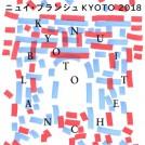ニュイ・ブランシュ KYOTO 2018