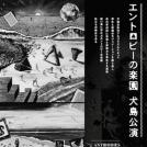 ANTIBODIES Collective『エントロピーの楽園 犬島公演』