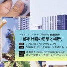 鉄道芸術祭vol.8トークプログラム「都市計画の思想と場所」