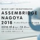アッセンブリッジ・ナゴヤ2018