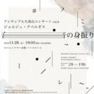 アンサンブル九条山コンサート vol.6 ジョルジュ・アペルギスー音の身振り