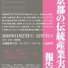 2018年度「京都の伝統産業実習」報告展