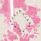 地域の課題を考えるプラットフォーム「CIRCULATION KYOTO – 劇場編」アーティスト×ドラマトゥルク リレートーク