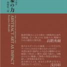 連携トークイベント 岡崎乾二郎『抽象の力(近代芸術の解析)』の解説と分析