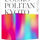 ARTISTS' FAIR KYOTO 2019プレイベント×京都アートラウンジ:シンポジウム「コスモポリタン京都」