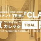 上京クリエイティブカレッジ「 TRIAL 」