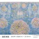 片山龍一 油彩画展