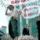 13)会田誠《一人デモマシーン(サラリーマン反対)》