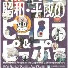特別展「Oh!マツリ☆ゴト 昭和・平成のヒーロー& ピーポー」