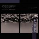 和中庵を読む 書物としての建築